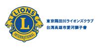 東京隅田川ライオンズクラブ・台湾高雄市愛河獅子會