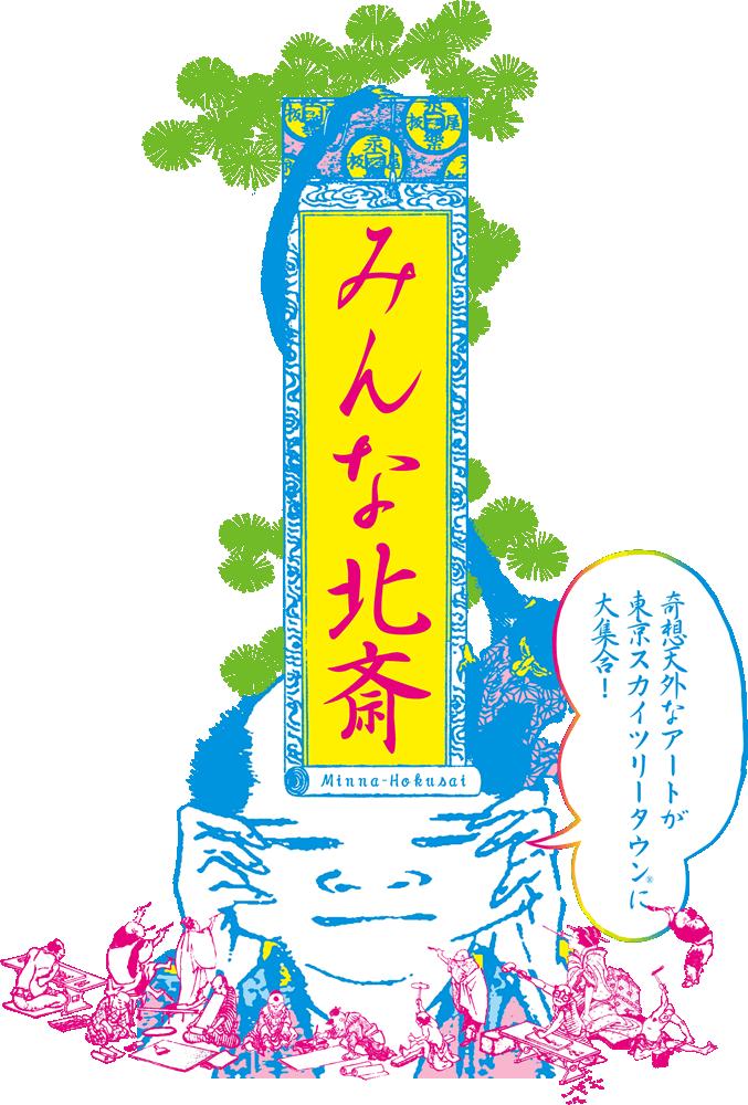 奇想天外なアートが東京スカイツリータウンに大集合